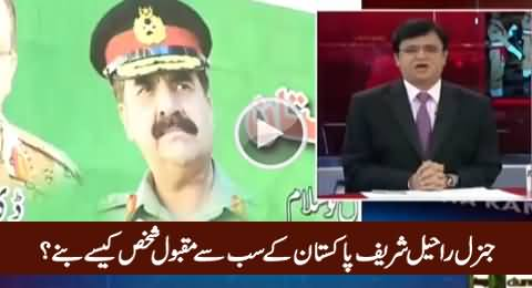 Kamran Khan Telling Why General Raheel Sharif Became Most Popular Person of Pakistan