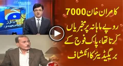 Kamran Khan Was a Cheap Informer of MI on 7000 Rs. / Month Payroll - Brigadier (R) Hamid Saeed
