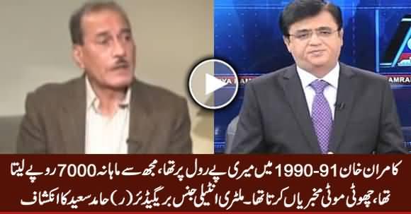 Kamran Khan Was on MI's Payroll @ 7000 / Month in 1990 - MI's Brigadier (R) Hamid Saeed Revealed