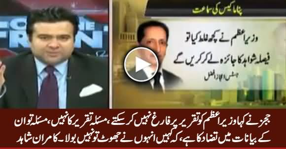 Kamran Shahid Analysis on Judges Observations in Panama Case