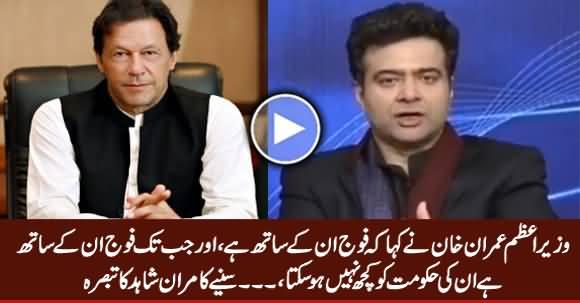 Kamran Shahid Analysis on PM Imran Khan's Condition And Body Language