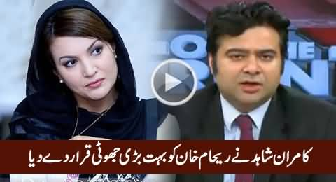 Kamran Shahid Bashes Reham Khan And Declares Her A Liar