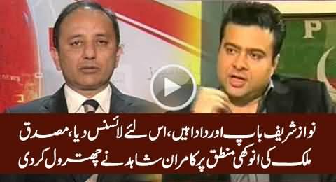 Kamran Shahid Bashing Musadik Malik On Giving Weapon Licences To PM