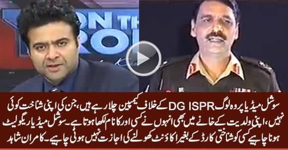 Kamran Shahid Bashing Social Media For Running Campaign Against DG ISPR