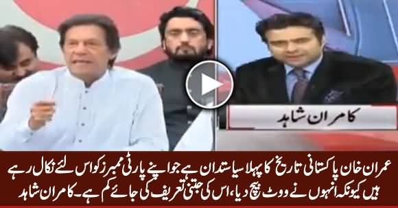 Kamran Shahid Highly Praising Imran Khan For Taking Action Against Members Who Sold Vote
