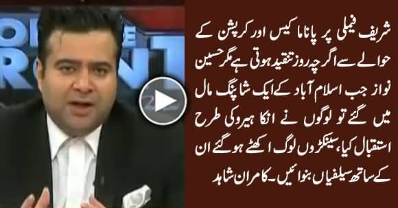 Kamran Shahid Revealed How People Welcomed Hussain Nawaz in A Shopping Mall in Islamabad