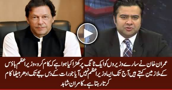 Kamran Shahid Revealed What PM House Employees Say About Imran Khan