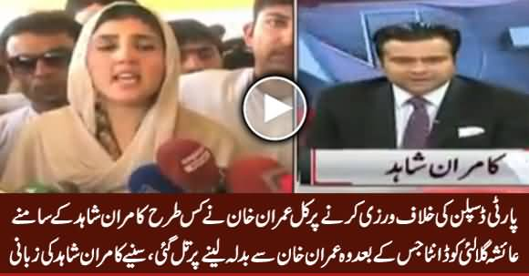 Kamran Shahid Reveals The Actual Reason of Ayesha Gulalai's Allegations on Imran Khan