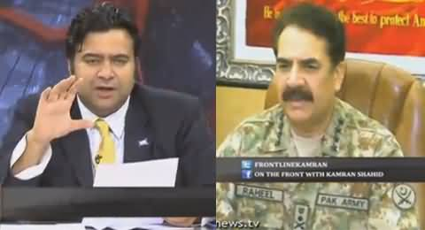 Kamran Shahid Shares Comments of An English Newspaper on GHQ's Meeting