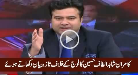 Kamran Shahid Showing Latest Statement of Altaf Hussain Against Army