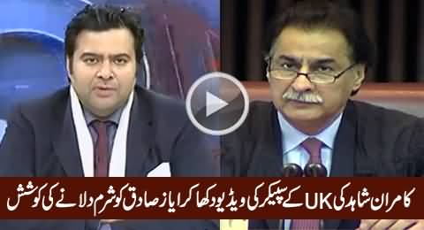 Kamran Shahid Slams Speaker Ayaz Sadiq By Showing Video of UK's Parliament Speaker