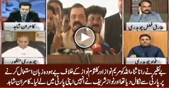 Kamran Shahid Telling How Benazir Kicked Out Rana Sanaullah From PPP & How Nawaz Sharif Took Him in His Party