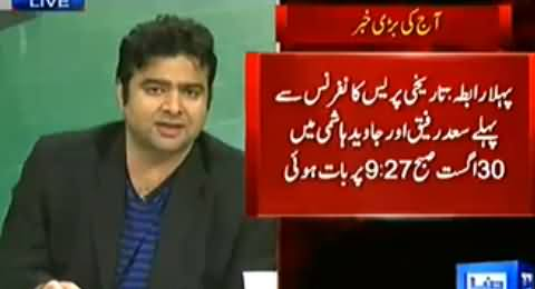 Kamran Shahid Telling the Details of Javed Hashmi Contacts with Khawaja Saad Rafique