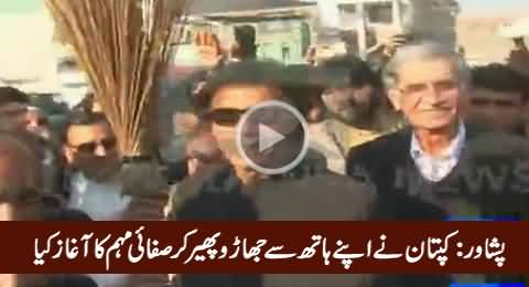 Kaptaan Leading From the Front, Picks Broom for Cleanliness Drive in Peshawar