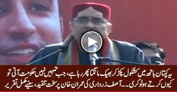 Kaptan Kashkool Pakar Kar Bheek Maang Raha Hai - Asif Zardari Speech in Badin Jalsa