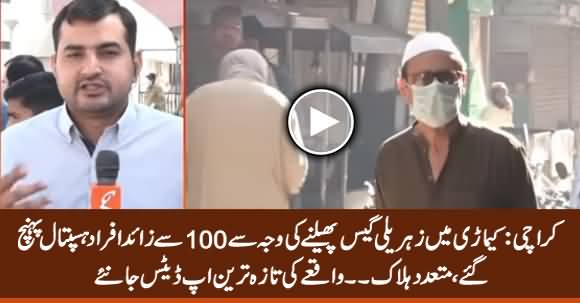 Karachi: 100 People Reached Hospital After Being Infected By Poisonous Gas