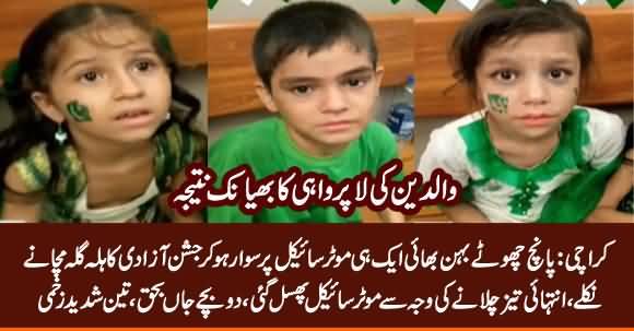 Karachi: Aik Hi Motorcycle Per Sawar 5 Behan Bhai Shadeed Haadse Ka Shikar