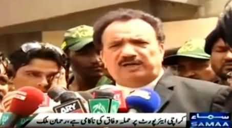 Karachi Airport Attack is Failure of Federal Govt - Rehman Malik Criticizing PMLN Govt