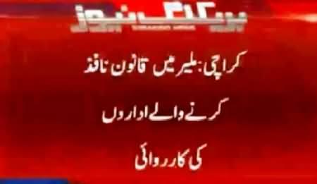 Karachi: Assistant Director Land KDA Asif Ahmed Arrested by Law Enforcement Agencies