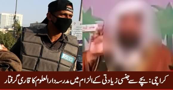 Karachi: Bache Se Jinsi Ziadati Ke Ilzam Mein Madrassa Dar ul Aloom Ka Qaari Giraftar