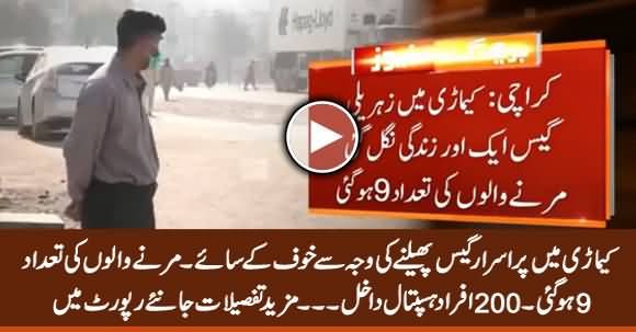 Karachi: Fear of Mysterious Gas in Kemari, Death Toll Rises to 9 - Latest Updates