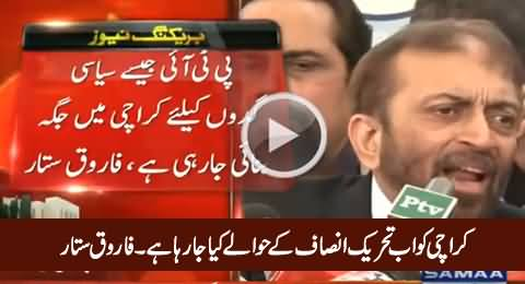 Karachi Is Being Handed Over to PTI in Next Six Months - Farooq Sattar