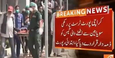 Karachi: Kemari Poisonous Gas Mystery Resolved - Detailed Report