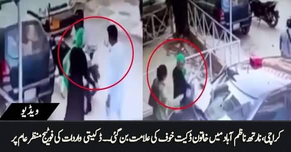 Karachi Main Mard Dakuon Ke Sath Musallah Khatoon Bhi Daketiyon Main Sar Garm