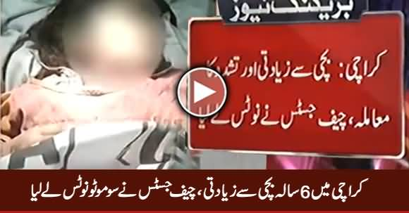 Karachi Mein 6 Sala Bachi Se Ziadati, Chief Justice Ne Notice Le Lia