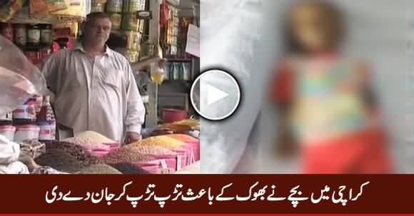 Karachi Mein Bache Ne Bhook Ki Waja Se Tarap Tarap Ker Jaan De Di