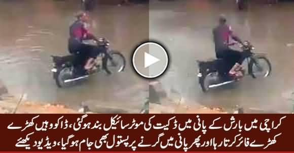 Karachi Mein Barish Ke Pani Mein Daku Ki Motor Bike Band Ho Gai
