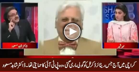 Karachi Mein Jis Retired Colonel Ko Goli Maari Gayi, Woh PTI Ka Supporter Tha - Dr. Shahid Masood