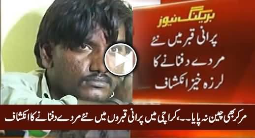 Karachi Mein Purani Qabron Mein Naye Murdey Dafnane Ka Inkishaf