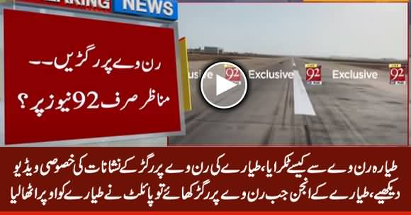 Karachi Plane Crash: How Plane Collided With Runway, Exclusive Footage