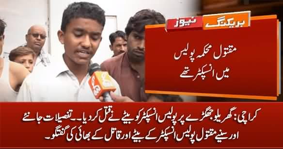 Karachi: Police Inspector Got Killed By His Son