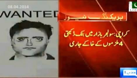 Karachi Police Issued the Sketches of 4 Accused Involved in Bank Robbery