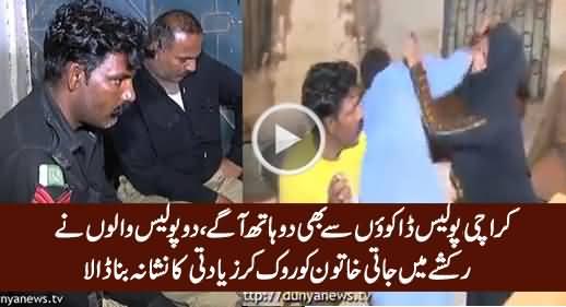 Karachi Police Ke 2 Ahelkaro Ne Khatoon Ko Ziadati Ka Nishana Bana Dala