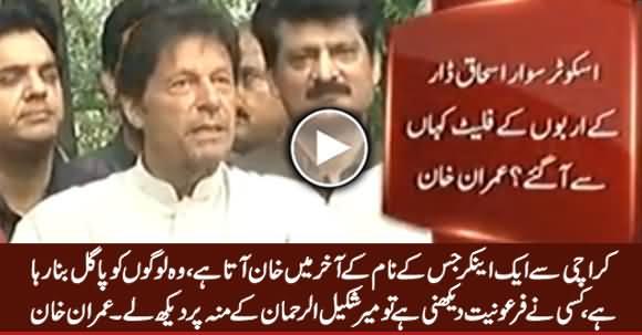 Karachi Se Aik Anchor Khan Logon Ko Pagal Bana Raha Hai - Imran Khan