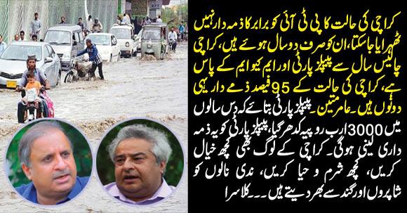 Karachi Sink In Rains: Story of Rs. 3000 Billion Went Down The Drain - Rauf Klasra & Amir Mateen Discussion