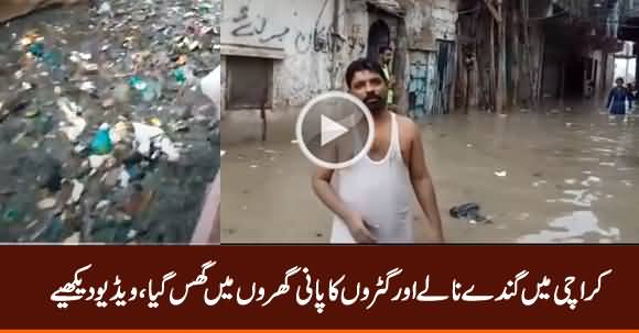Karachi Streets & Houses Flooded With Dirty Sewerage Water After Rain