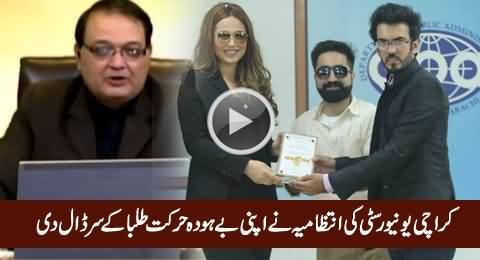 Karachi University Administration Blames Students For Inviting Ayyan Ali As Guest