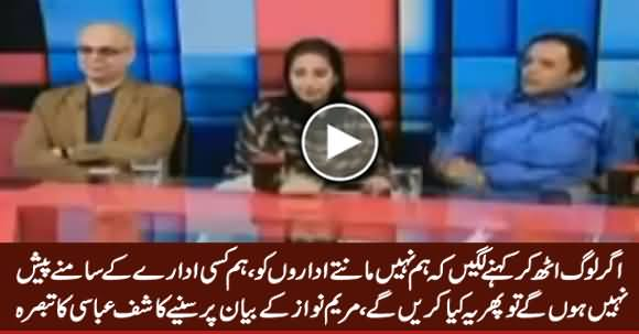 Kashif Abbais's Reply to Maryam Nawaz on Her Statement Against Institutions