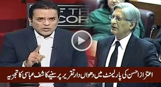 Kashif Abbasi Analysis on Aitzaz Ahsan's Speech in Parliament on Panama Leaks