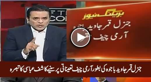 Kashif Abbasi Analysis on General Qamar Javed Bajwa As Army Chief