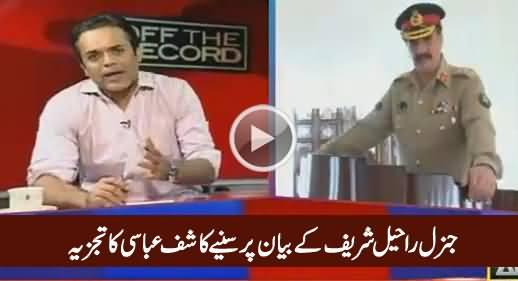 Kashif Abbasi Analysis on General Raheel Sharif's Recent Statement