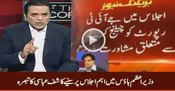 Kashif Abbasi Analysis On Important Meeting In Prime Minister House