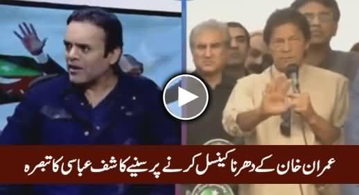 Kashif Abbasi Analysis on Imran Khan's Decision To Postpone 2 November Lockdown