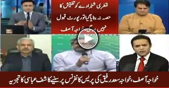 Kashif Abbasi Analysis on Khawaja Asif, Khawaja Saad Rafique Press Conference