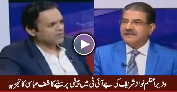Kashif Abbasi Analysis on Nawaz Sharif's Appearance Before Panama JIT