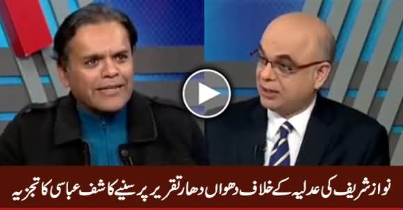 Kashif Abbasi Analysis on Nawaz Sharif Speech Against Judiciary